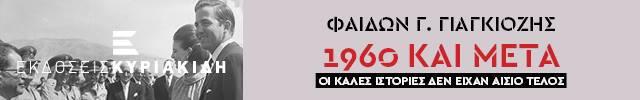 ΔΕΣΠΟΙΝΑ ΚΥΡΙΑΚΙΔΗ - 1960 και μετά