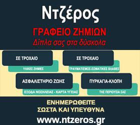Ntzeros