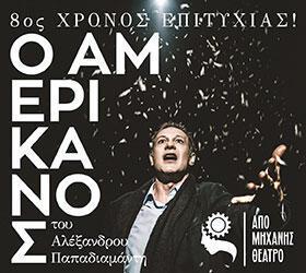 «Ο Αμερικάνος» του Αλέξανδρου Παπαδιαμάντη
