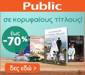 Public - βιβλία σε web offer έως -70%!