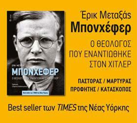 ΕΝ ΠΛΩ ΕΚΔΟΣΕΙΣ - Μεταξάς Έρικ - ΜΠΟΝΧΕΦΕΡ