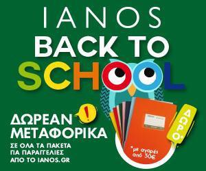IANOS 30082017