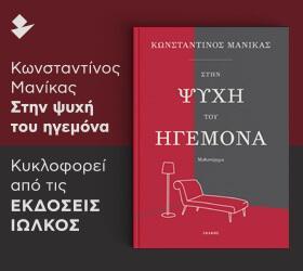 ΕΚΔΟΣΕΙΣ ΙΩΛΚΟΣ - 03052017