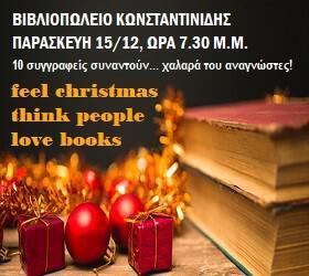 Βιβλιοπωλείο Κωνσταντινίδης