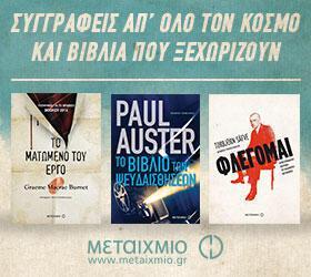 ΜΕΤΑΙΧΜΙΟ -  Ξένη λογοτεχνία