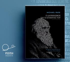 ΕΚΔΟΣΕΙΣ ΡΟΠΗ | Ο Δαρβινισμός και οι Επικριτές του