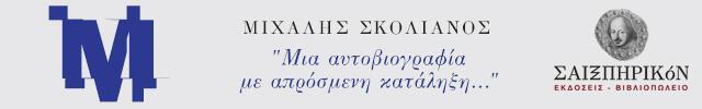 ΕΚΔΟΣΕΙΣ ΣΑΙΞΠΗΡΙΚόΝ (2)