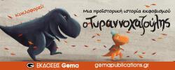 GEMA - Ο Τυραννοχαζούλης