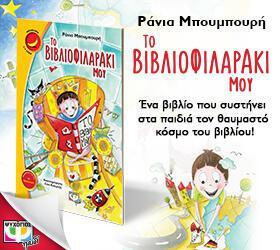 ΡΑΝΙΑ ΜΠΟΥΜΠΟΥΡΗ - ΤΟ ΒΙΒΛΙΟΦΙΛΑΡΑΚΙ ΜΟΥ