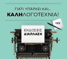 ΕΚΔΟΣΕΙΣ ΔΙΑΠΛΑΣΗ - Λογοτεχνία