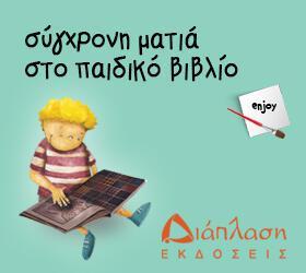 ΕΚΔΟΣΕΙΣ ΔΙΑΠΛΑΣΗ - Παιδική λογοτεχνία