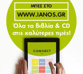 IANOS-17518