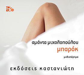 ΕΚΔΟΣΕΙΣ ΚΑΣΤΑΝΙΩΤΗ - Αμάντα Μιχαλοπούλου - Μπαρόκ