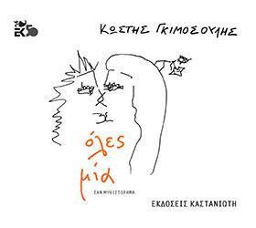 ΕΚΔΟΣΕΙΣ ΚΑΣΤΑΝΙΩΤΗ - Κωστής Γκιμοσούλης - Όλες μία
