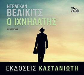 ΕΚΔΟΣΕΙΣ ΚΑΣΤΑΝΙΩΤΗ - Ντράγκαν Βέλικιτς - Ο ιχνηλάτης