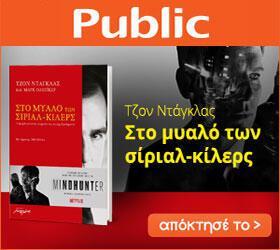 Public 20022018