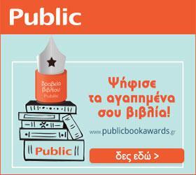 Public - Βραβεία βιβλίου Public 2018