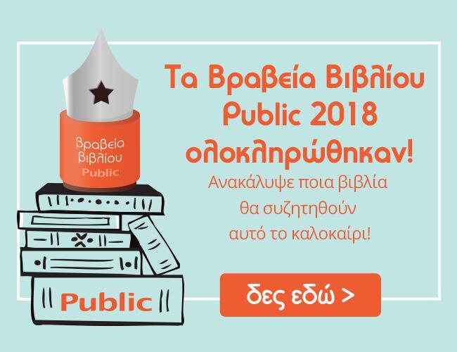 Public-popup