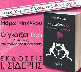 Εκδόσεις Ι. Σιδέρης - Ο γκατζετ-Eros