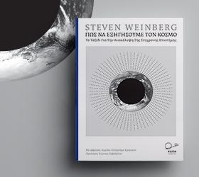 ΕΚΔΟΣΕΙΣ ΡΟΠΗ | STEVEN WEINBERG - Πως να εξηγήσουμε τον κόσμο