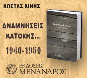 ΕΚΔΟΣΕΙΣ ΜΕΝΑΝΔΡΟΣ - ΚΙΝΗΣ