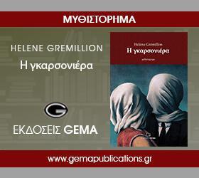 GEMA - ΓΚΑΡΣΟΝΙΕΡΑ