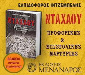 ΕΚΔΟΣΕΙΣ ΜΕΝΑΝΔΡΟΣ - ΙΝΤΖΕΜΠΕΛΗΣ