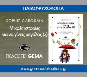 GEMA - ΜΙΚΡΕΣ ΙΣΤΟΡΙΕΣ ΓΙΑ ΝΑ ΓΙΝΕΙΣ ΜΕΓΑΛΟΣ (2)