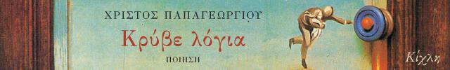 ΜΕΤΡΟΝΟΜΟΣ - ΠΑΠΑΓΕΩΡΓΙΟΥ