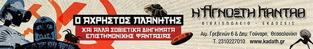 Η ΑΓΝΩΣΤΗ ΚΑΝΤΑΘ - Soviet
