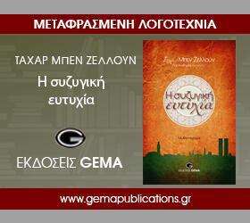 GEMA - Η ΣΥΖΥΓΙΚΗ ΕΥΤΥΧΙΑ