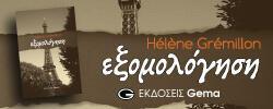 GEMA - ΕΞΟΜΟΛΟΓΗΣΗ