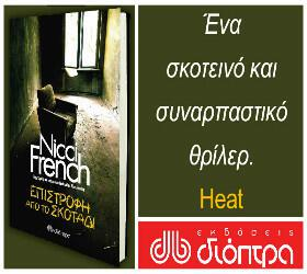 ΕΚΔΟΣΕΙΣ ΔΙΟΠΤΡΑ - Επιστροφή από το σκοτάδι |  Nicci French