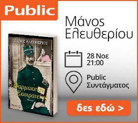 Public-Εκδηλώσεις (2)
