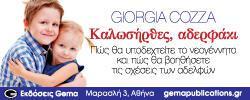 GEMA - ΚΑΛΩΣΗΡΘΕΣ, ΑΔΕΡΦΑΚΙ