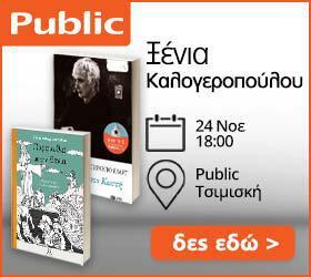 Public-Εκδηλώσεις
