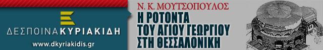 ΔΕΣΠΟΙΝΑ ΚΥΡΙΑΚΙΔΗ - Η Ροτόντα του Αγίου Γεωργίου στη Θεσσαλονίκη