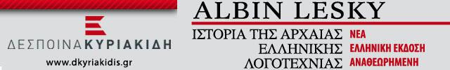 ΔΕΣΠΟΙΝΑ ΚΥΡΙΑΚΙΔΗ - Ιστορία της Αρχαίας Ελληνικής Λογοτεχνίας