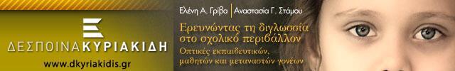 ΔΕΣΠΟΙΝΑ ΚΥΡΙΑΚΙΔΗ (3)