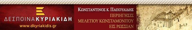 ΔΕΣΠΟΙΝΑ ΚΥΡΙΑΚΙΔΗ - Περιήγησις Μελετίου Κωνσταμονίτου εις Ρωσσίαν (1862-1869)