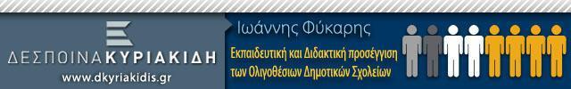 ΔΕΣΠΟΙΝΑ ΚΥΡΙΑΚΙΔΗ - Εκπαιδευτική και Διδακτική προσέγγιση των Ολιγοθέσιων Δημοτικών Σχολείων