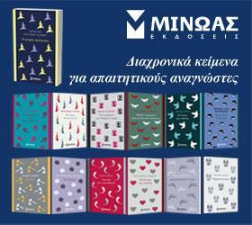 Εκδόσεις Μίνωας - Κλασική Λογοτεχνία