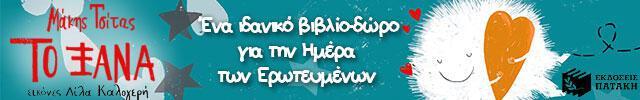 ΠΑΤΑΚΗΣ - Το Ξανά - Μάκης Τσίτας diastixo.gr