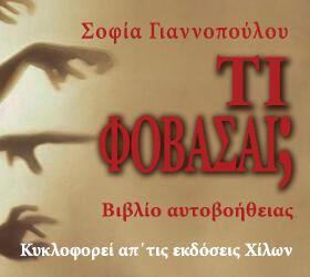 ΕΚΔΟΣΕΙΣ ΧΙΛΩΝ - ΤΙ ΦΟΒΑΣΑΙ