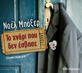 ΕΚΔΟΣΕΙΣ ΔΙΟΠΤΡΑ - Το χνάρι που δεν έσβησε -  Νοέλ Μπάξερ