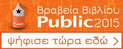PUBLIC 2015