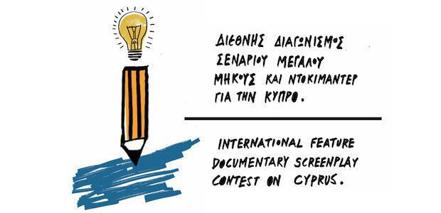 Διαγωνισμός συγγραφής σεναρίου για ταινία και ντοκιμαντέρ με θέμα «Κύπρος»