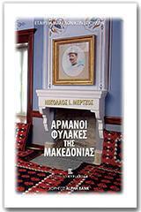 Αρμανοι,Φυλακες,Μακεδονιας,Χείρας,Μελέτη,Εξιστορεί