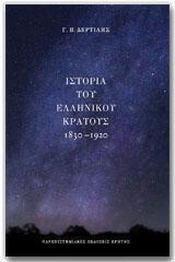 Ιστορια,Ελληνικου,Βραχυλογια,Απλουστευση,Πρισμα,Κεντρο