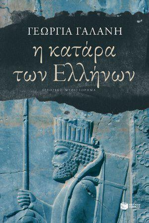 Η κατάρα των Ελλήνων Ιστορικό μυθιστόρημα Γεωργία Γαλάνη Πατάκης